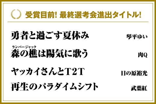 富士見書房ファンタジア大賞WEB...
